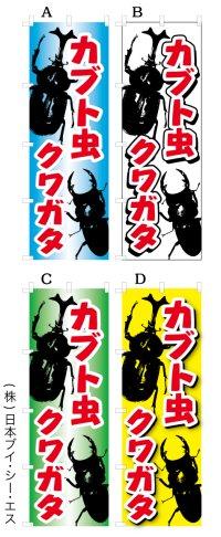 【カブト虫 クワガタ】オススメのぼり旗