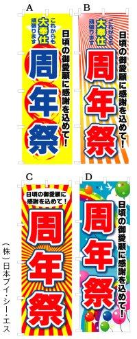 【周年祭】オススメのぼり旗