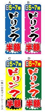【夕方5〜7時 ドリンク半額】オススメのぼり旗