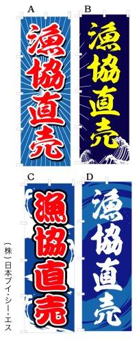 【漁協直売】オススメのぼり旗