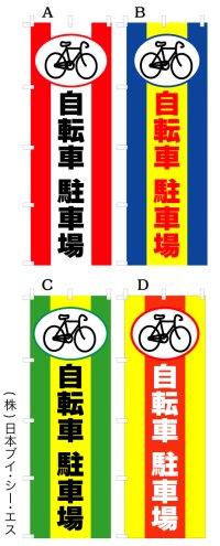 【自転車駐車場】オススメのぼり旗
