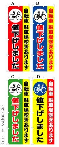 【自転車駐車場空きあります値下げしました】オススメのぼり旗