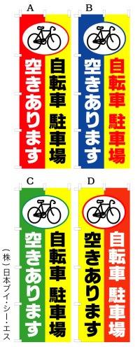 【自転車駐車場空きあります】オススメのぼり旗