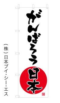 がんばろう日本 のぼり旗