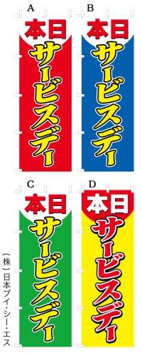 【本日サービスデー】オススメのぼり旗
