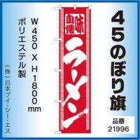 【ラーメン】45スマートのぼり旗