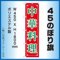 【中華料理】45スマートのぼり旗