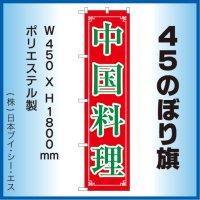 【中国料理】45スマートのぼり旗