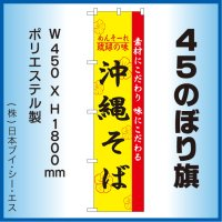 【沖縄そば】45スマートのぼり旗