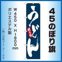 【うどん】45スマートのぼり旗