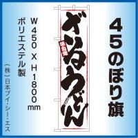 【ざるうどん】45スマートのぼり旗