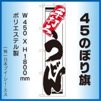 【手打ちうどん】45スマートのぼり旗
