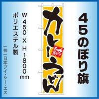 【カレーうどん】45スマートのぼり旗