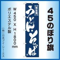 【うどん・そば】45スマートのぼり旗