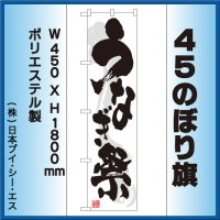 【うなぎ祭】45スマートのぼり旗