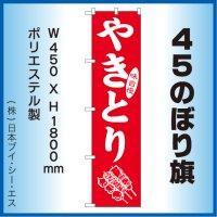 【やきとり】45スマートのぼり旗