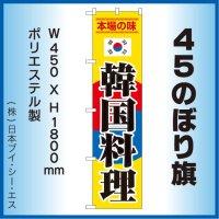 【韓国料理】45スマートのぼり旗