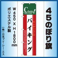 【バイキング】45スマートのぼり旗