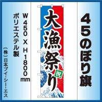 【大漁祭り】45スマートのぼり旗