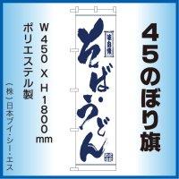 【そば・うどん】45スマートのぼり旗