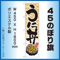 【うに丼】45スマートのぼり旗