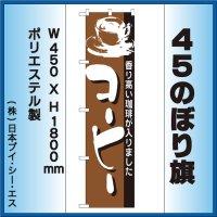 【コーヒー】45スマートのぼり旗
