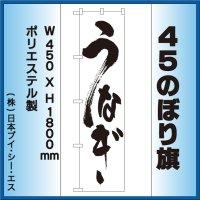 【うなぎ】45スマートのぼり旗