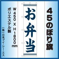 【お弁当】45スマートのぼり旗