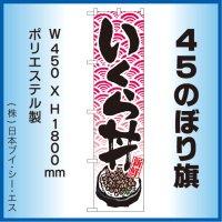 【いくら丼】45スマートのぼり旗