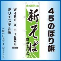 【新そば】45スマートのぼり旗