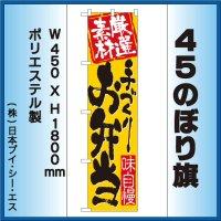 【手づくりお弁当】45スマートのぼり旗