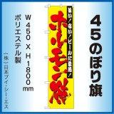 【ホルモン焼】45スマートのぼり旗