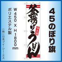 【釜揚げうどん】45スマートのぼり旗