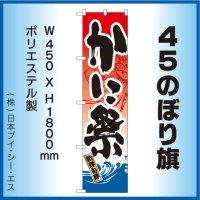 【かに祭】45スマートのぼり旗