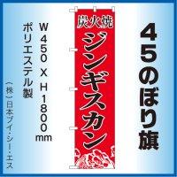 【ジンギスカン】45スマートのぼり旗