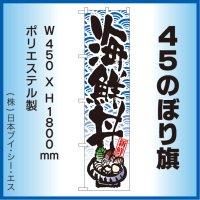 【海鮮丼】45スマートのぼり旗