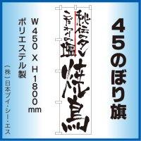 【焼鳥】45スマートのぼり旗
