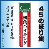 【朝食バイキング】45スマートのぼり旗