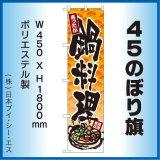 【鍋料理】45スマートのぼり旗