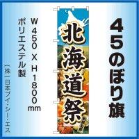 【北海道祭】45スマートのぼり旗