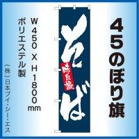 【そば】45スマートのぼり旗