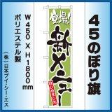【新メニュー】45スマートのぼり旗