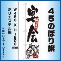 【宴会】45スマートのぼり旗