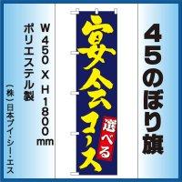 【選べる宴会コース】45スマートのぼり旗