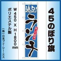 【ランチ】45スマートのぼり旗