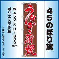 【うなぎ蒲焼】45スマートのぼり旗