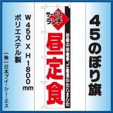 【昼定食】45スマートのぼり旗