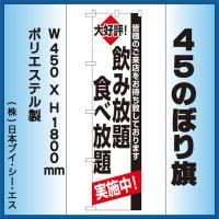 【飲み放題食べ放題実地中!】45スマートのぼり旗
