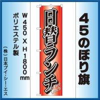 【日替ランチ】45スマートのぼり旗