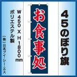 【お食事処】45スマートのぼり旗